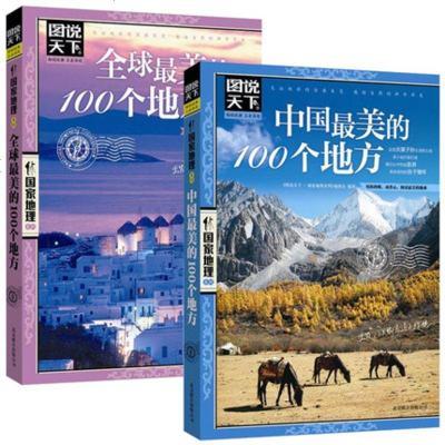 正版《全球的100个地方》+《中国的100个地方》图说天下国家地理系列图书全套2册 走遍中国世界旅游景点