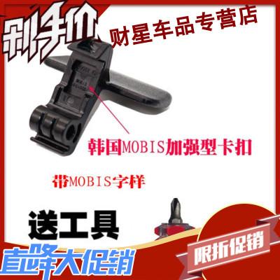财星K3扶手箱卡扣配件拉手锁扣k3S中央手扶箱盖板卡子小扣手开关 韩国MOBIS加强材料卡扣+工具
