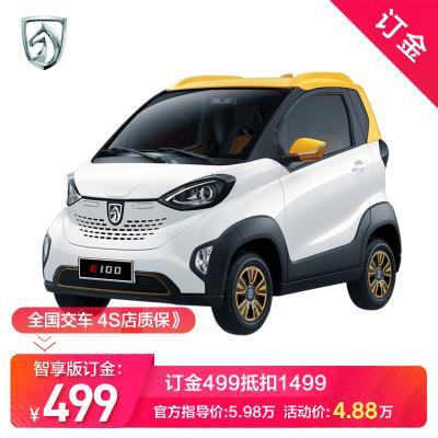 【訂金】寶駿新能源E100智享版 電動 汽車 全國交車