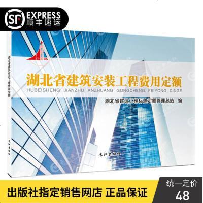 0803 正版 湖北省建筑安裝工程費用定額:2018版