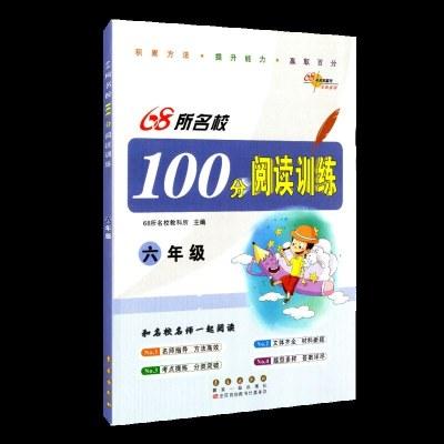 68所名校 100分阅读训练 六年级上册下册 小学生语文课外阅读训练作业本测试卷题阅读 总复习资料辅导书籍
