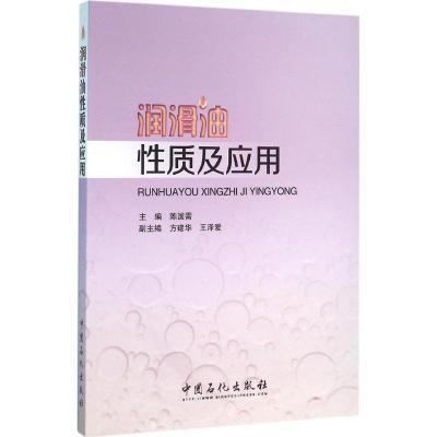 正版 润滑油性质及应用 陈国需,方建华,王泽爱 主编 中国石化出版社 9787511437020 书籍