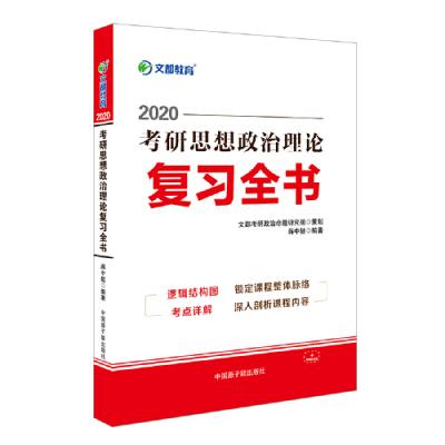 文都教育 蒋中挺 2020考研思想政治理论复习全书