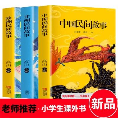 五年級上冊 正版全3冊 中國民間故事 非洲民間故事 歐洲民間故事小學生5年級上學期 課外閱讀指定書籍