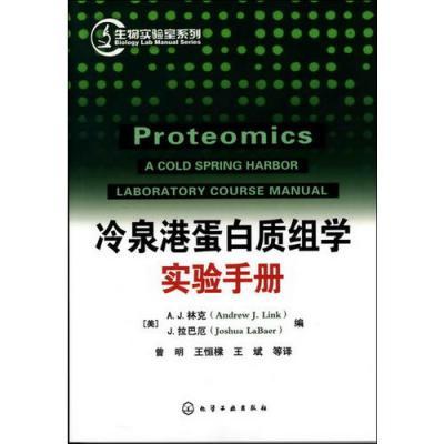 生物實驗室系列--冷泉港蛋白質組學實驗手冊