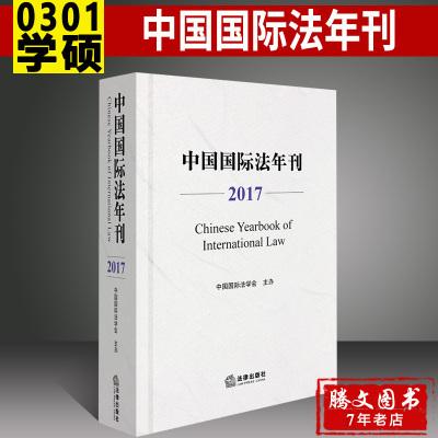 中國國際法年刊2017 法律出版社 中國國際法學會主辦 大學法學考研教材用書教科書 9787519721237