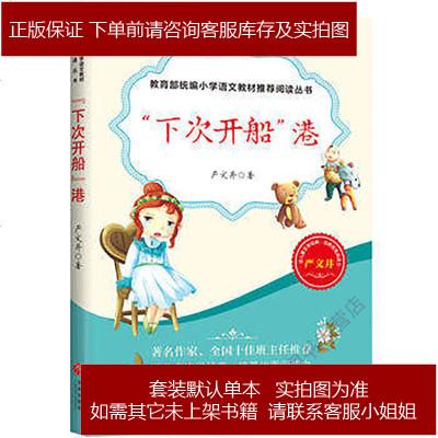 """""""下次開船""""港 嚴文井 天地出版社 176696"""