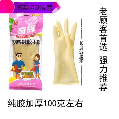 到美(DAOMEI) 膠加厚牛筋家務洗碗家用廚房耐用耐磨男女工作塑膠橡膠手套