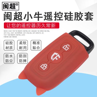 閩超小牛N1s/M+/U1/Us/U+電動車鑰匙扣遙控包硅膠套改裝通用配件