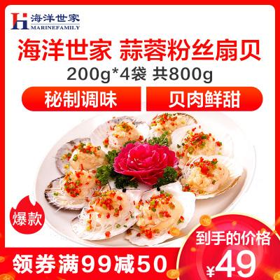 海洋世家 蒜蓉粉絲扇貝200g*4袋 24只裝 新鮮扇貝 燒烤食材加熱即食