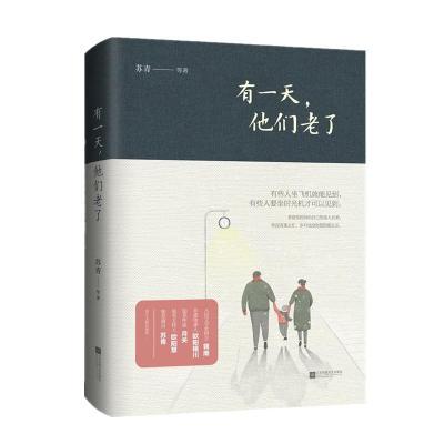 正版書籍 有一天 他們老了 蘇青月關蔣藍等著 情深不負關暮深 青春都市言情女性暖心短篇故事小說 月關的溫情小說 趙雷傾情