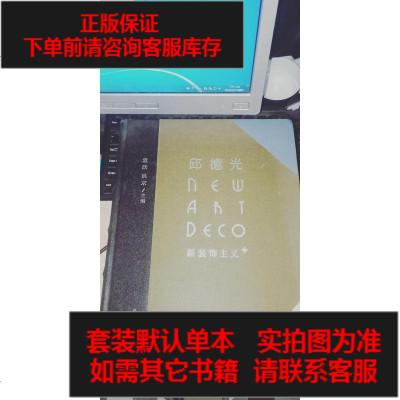 【二手8成新】邱德光的新装饰主义+ 9787538191998