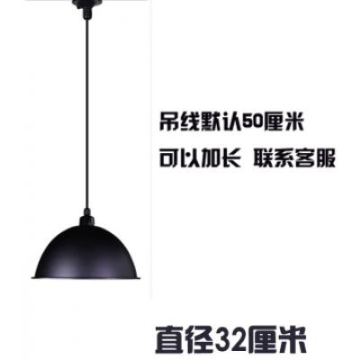 簡約吊燈燈罩工業風工礦燈罩黑色圓形燈罩外殼舞蹈教室商用吊燈罩 32厘米配送20瓦吊線燈黑