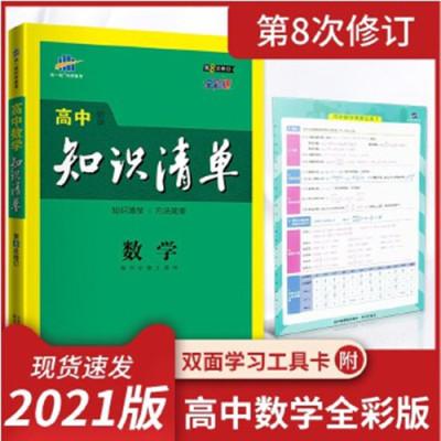2021版 曲一線科學備考 高中知識清單數學 第8次修訂 全彩版 高中數學知識點總結高中數學要點方法歸納 首都師范大學出