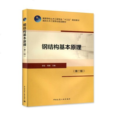 925鋼結構基本原理(第二版)