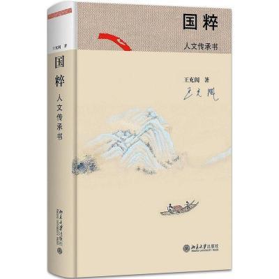 國粹:人文傳承書    (本書榮獲2017央視中國好書)  團購電話010-57993380