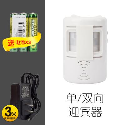 歡迎光臨感應器進店鋪迎賓器感應器鈴語音紅外線報警器防盜 雙向迎賓款+3米電源送3節7號電池