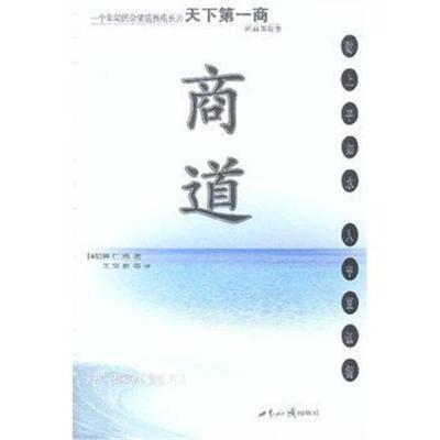 全新正版 商道:亚洲商业哲理畅销书