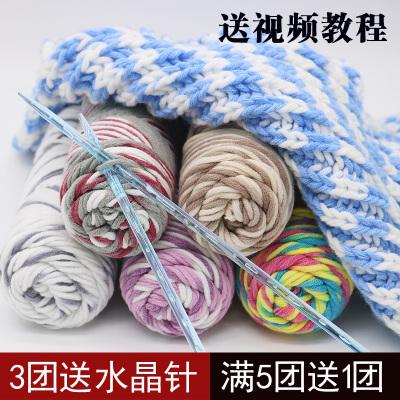 情人牛奶棉手工diy編織送男友女自織圍巾毛線團柔軟粗線球材料包