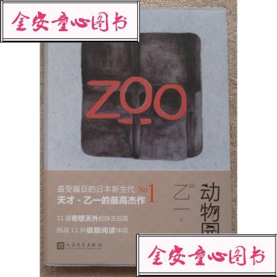 【单册】ZOO 动物园 人民文学16版 56折 乙一著 张筱森译 软精装