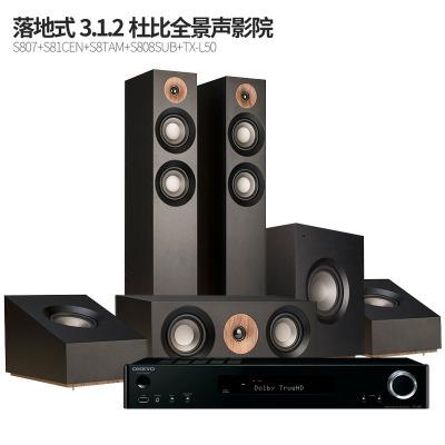 JAMO/尊宝 S807 3.1.2杜比全景声音响客厅家庭影院套装音箱 胡桃木色