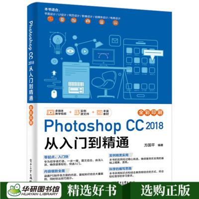 正版ps書籍PhotoshopCC2018從入門到精通ps平面設計圖形圖像處理書籍零基礎學PSpscc20_KsqbV4