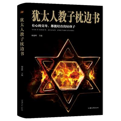 正版書籍 猶太人教子枕邊書 猶太人智慧教子 家庭育兒書籍 家庭教育讀物 如何說孩子才會聽經典勵志書籍