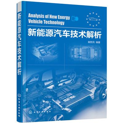 正版新書 新能源汽車技術解析 新能源汽車書籍 新能源技術全面解析純電動汽車 增程式汽車 混合動力汽車 燃料電池汽車的結構