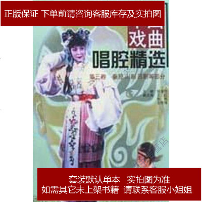 中国戏曲唱腔精选.3,秦腔、川剧、吕剧等部分 张泽伦 河南文艺出版社 9787806232255