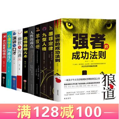 受益一生的10本書狼道人性的弱點墨菲定律狼道羊皮卷讀心術微表情心理學氣場格局方與圓九型人格勵志成功書籍