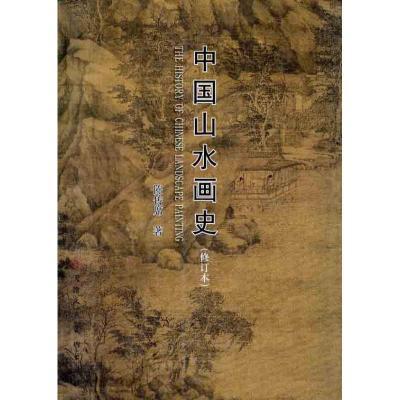 中国山水画史(修订版) 陈传席 著作 艺术 文轩网