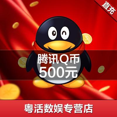 騰訊QQ幣★500元qq幣500Q幣500qb幣500QB500個Q幣直充★自動充值