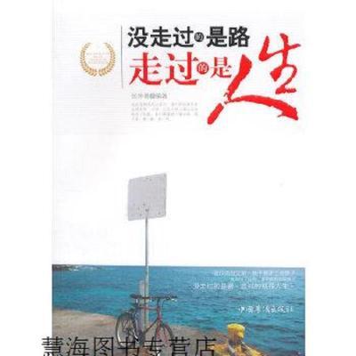 [購買前咨詢]沒走過的是路,走過的是人生張仲勇中國華僑出版社