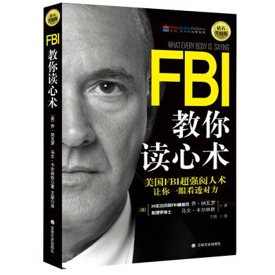 FBI教你讀心術:鉆石升級版
