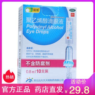 瑞珠聚乙烯醇滴眼液 (0.8ml:11.2mg)*10支 滴劑眼藥水人工淚液緩解眼疲勞眼干眼澀不含防腐劑滴眼液