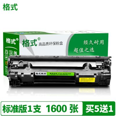 適用惠普m1136硒鼓p1108墨盒M126a曬鼓M1213nf碳粉p1106墨粉388a激光打印一體機M1216nfh