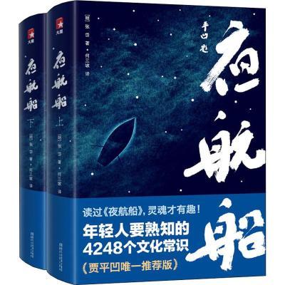 夜航船(2冊) (明)張岱 著 何三坡 譯 文學 文軒網