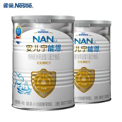 雀巢(Nestle)安兒寧能恩(原AL110)嬰兒無乳糖營養配方粉400g克*2罐 荷蘭原裝進口(0-12個月)