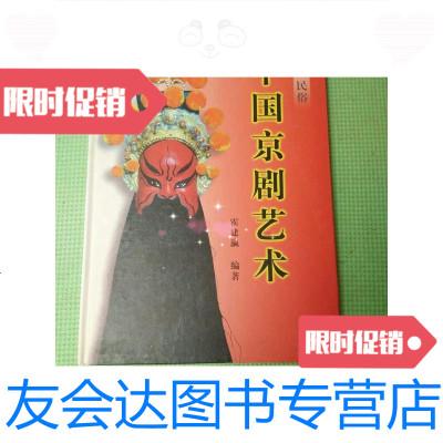 【二手9成新】《京劇藝術》16開畫冊內臉譜劇照等 9781010159508