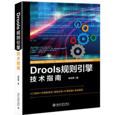 正版 Drools规则引擎技术指南(来志辉) 国内首本Drools规则引擎的中文教程