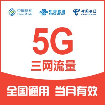 移动 电信 联通手机流量充值5G 全国通用 当月有效
