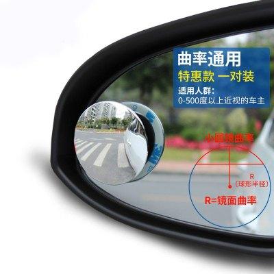 汽车小圆镜子小车360度车用后视镜倒车盲点高清神器反光辅助盲区 活动特惠【活动截止11月11日】