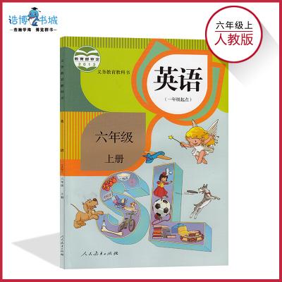 六年級上冊英語書SL人教版一年級起點 小學 教材課本教科書 6年級上 人民教育出版社