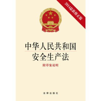 中華人民共和國安全生產法(2014年最新修正版)