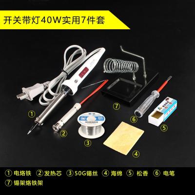 電烙鐵家用套裝焊臺電洛鐵電焊筆恒溫可調溫錫焊焊接電子維修工具 開關帶燈40W實用7件套