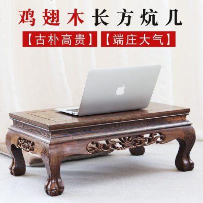 红木炕桌实木鸡翅木小炕几矮脚桌仿古中式飘窗桌榻榻米矮桌子地桌