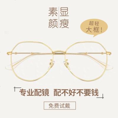 多边形防蓝光辐射平光镜潮素颜网红眼镜大框女有度数近视镜男