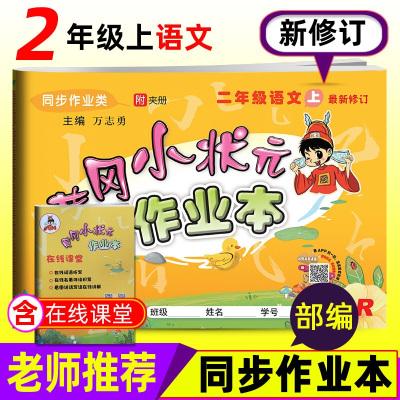 2019秋黃岡小狀元作業本二年級語文上冊 人教版 R