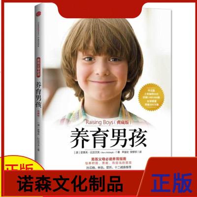 樊登讀書會推薦 養育男孩 典藏版 正版家庭教育 書籍 親子育兒早教家教怎樣如何教育培養男孩子的書 親子育兒教育 啟