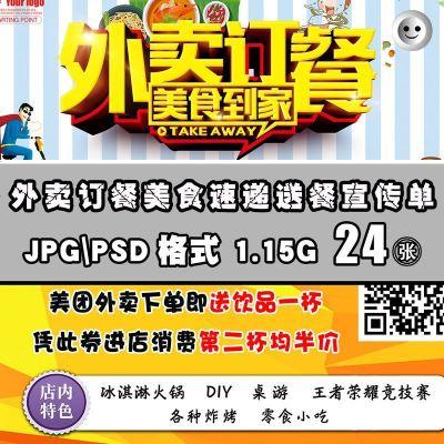 CYT174-饿了么美团外卖订餐海报PSD模板餐饮美食送餐宣传单